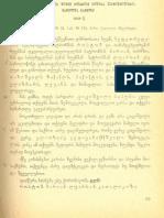 ქსძ - ტ. IV - N 032
