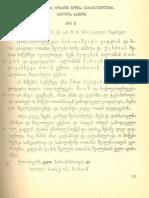 ქსძ - ტ. IV - N 034