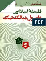 Falsafih-yi Islami va 'Usul-i Dialectic; Ja`far Subhani [PERSIAN] (337 pages).pdf