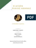Η Αγορά της Αρχαίας Αθήνας - John Camp.pdf