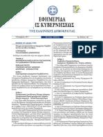ν 4495 του 2017.pdf