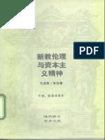 新教伦理与资本主义精神-韦伯.pdf