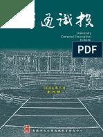 大学通识报(香港).pdf