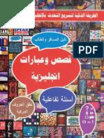 قصص و عبارات إنجليزية.pdf