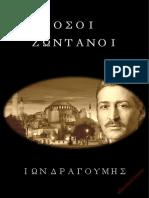 ΟΣΟΙ ΖΩΝΤΑΝΟΙ - Ίων Δραγούμης - EBooks4Greeks.gr