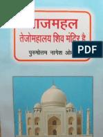 Taj Mahal Tejo Mahalaya Shiva Mandir Hai