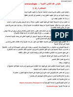 Psychopharmacologie المحاضرة رقم 1 -مقياس علم النفس الادوية