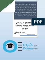 علاقة-الأخلاق-بالسياسة-في-الفلسفة-اليونانية.pdf