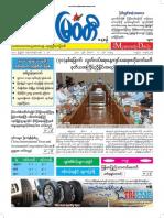 Myawady Daily Newspaper(10.11.2018)