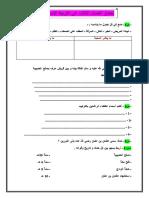 islamic-5ap-3trim4 (1).docx