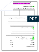 islamic-5ap-3trim4.docx