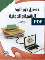 تفعيل دور المكتبات الرقمية و الدولية