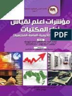 مؤشرات اعلم لقياس أداء المكتبات.pdf