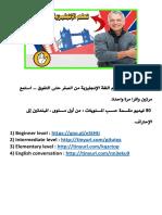 تعلم اللغة الإنجليزية من الصفر حتى التفوق.pdf