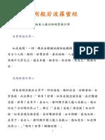 金剛般若波羅密經經文.pdf