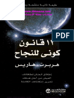 12 قانون كونى للنجاح_booksera.net.pdf
