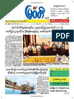 Myawady Daily Newspaper-11-11-2018