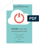 How.to.earn_10000.while.learning.to.code.arabic.pdf