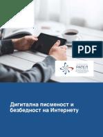 Истраживање о Дигиталној Писмености и Безбедности На Интернету - 2018