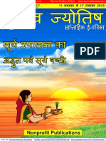 GURUTVA JYOTISH Weekly E-MAGAZINE 11-November to 17 November 2018