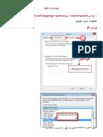 إعدادات اللغة.doc
