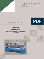 حقيبة الرسم الهندسي.pdf