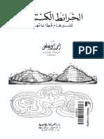 الخرائط الكنتورية.pdf