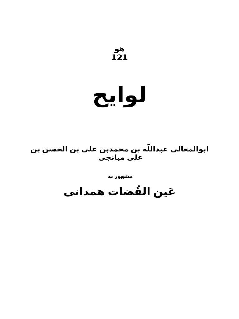 Image result for کتاب لوایح عبدالله میانجی همدانی