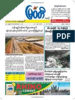 Myawady Daily Newspaper 12-11-2018