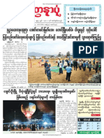 Yadanarpon Daily 12-11-2018