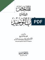 AlMulakhos fi syarh Kitabut Tauhid_Sholih Fauzan.pdf