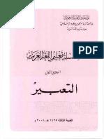 Kitab Ta bir Mustawa 1 ... 50226cfecf0b