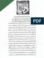 Aurat Par Tashadud  /Woman PunishmenT 9894