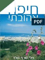 חיפה אהובתי / נילי שרף גולד