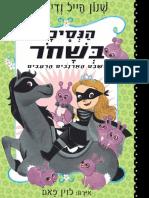 הנסיכה בשחור 3 / שנון הייל ודין הייל
