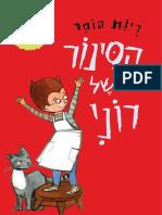 הסינור של רוני - סיפורוני 1 / רינת הופר