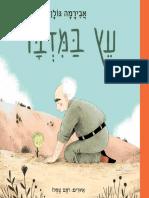 עץ במדבר / אבירמה גולן
