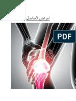 أمراض المفاصل الدكتور يوسف سرحان