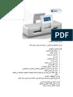 الدكتور يوسف سرحان /تقنية الرنين المغناطيسي العلاجي العلاج الأحدث والأفضل