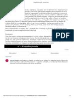 Κοσμοϊδιογλωσσία - Δημοσιεύσειςδφγσδφη.pdf