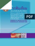 คู่มือรากฟันเทียม ข้าวอร่อย.pdf