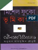 Jounatar Itihash 01 Bhumikaparbo by Shamsuddin Chowdhury