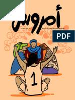 Amroos-Issue 1 Ar