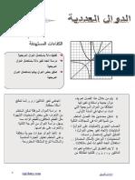 المجال1- الدوال العددية.pdf.pdf