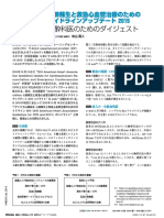 心肺蘇生と救急心血管治療のためのガイドラインアップデート 2015—麻酔科医のためのダイジェスト
