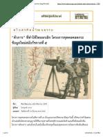 """""""ตัวการ"""" ที่ทำให้ไทยยกเลิก โครงการขุดคอคอดกระ ข้อมูลใหม่สมัยรัชกาลที่๕ - ไกรฤกษ์ นานา, ศิลปวัฒนธรรม"""