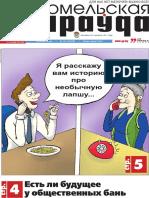 GP_Nov-13_N131