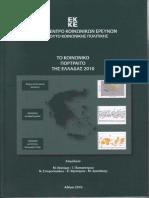 EKKE_Koinoniko Portaito_2010.pdf