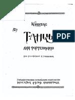 Komitas_Dances.pdf