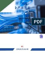 信息安全产业简析 Jl